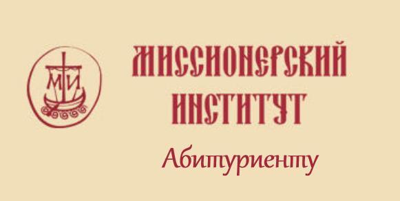 Поступление в Миссионерский институт